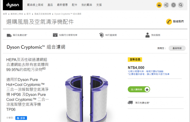 Dyson Pure Cool Cryptomic TP06-二合一濾網 耗才購買