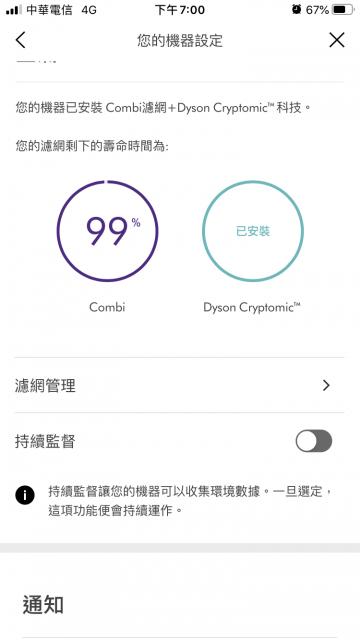 Dyson Pure Cool Cryptomic TP06-Dyson Link 濾網壽命 涼風智慧空氣清淨機 Dyson Pure Cool Cryptomic TP06 涼風智慧空氣清淨機 開箱-去甲醛、淨化、涼風、手機APP操控 IMG 3374 360x640