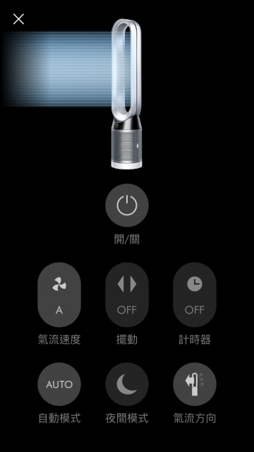 Dyson Pure Cool Cryptomic TP06-Dyson Link 操作介面 涼風智慧空氣清淨機 Dyson Pure Cool Cryptomic TP06 涼風智慧空氣清淨機 開箱-去甲醛、淨化、涼風、手機APP操控 IMG 3376 360x640