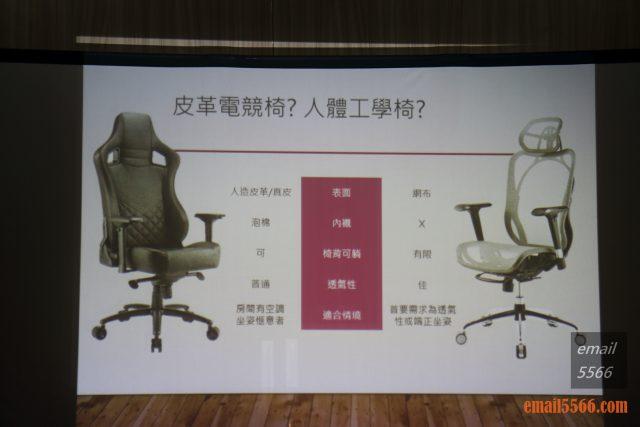 2020 iRocks 新品體驗會-電競椅 簡報