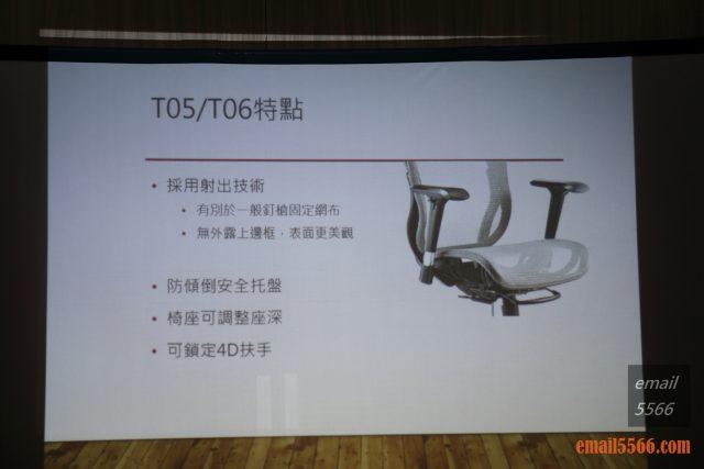 2020 iRocks 新品體驗會-T05/T06人體工學椅 特點