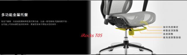 2020 iRocks 新品體驗會-T05 金屬托盤