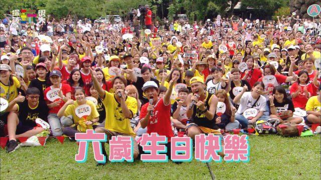綜藝玩很大 20200829 六周年企劃 與你約定 HD-臺灣 南投 中