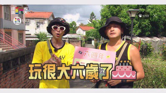 綜藝玩很大 20200822 六周年企劃 序曲 HD-臺灣 南投 上