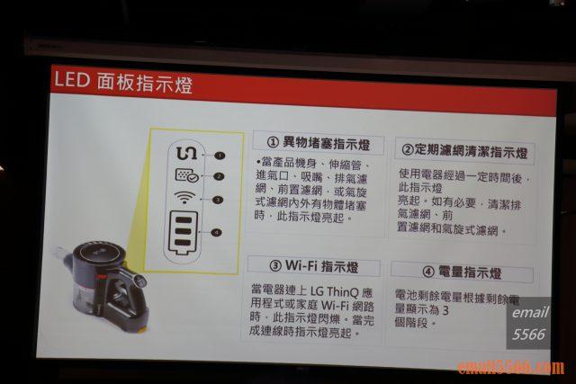 LG A9 K系列 WiFi 濕拖無限吸塵器 X Mobile01網友獨家體驗會-LED面板指示燈