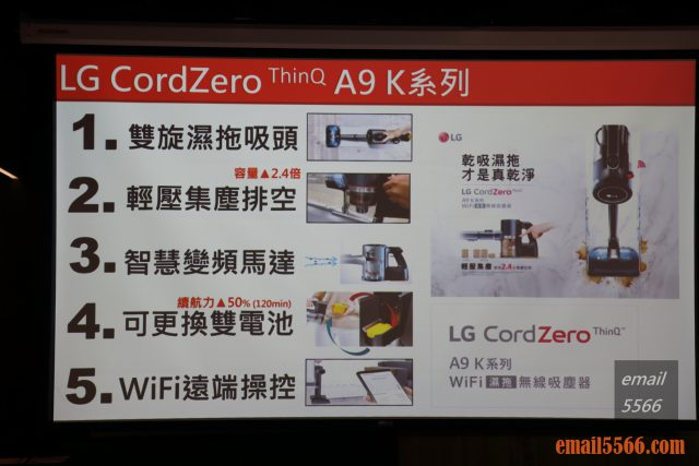 LG A9 K系列 WiFi 濕拖無限吸塵器 X Mobile01網友獨家體驗會-A9K系列 重點整理