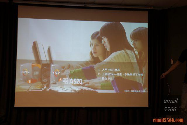 2020 AORUS x AMD 玩家體驗會-入門的文書處理使用者 AMD 4350G/4650G/4750G x A520主機板