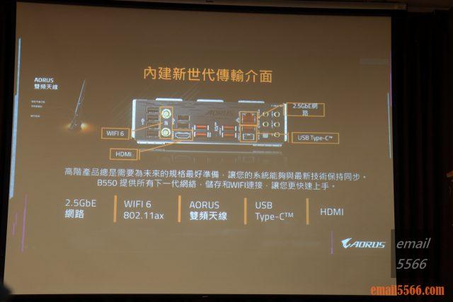 2020 AORUS x AMD 玩家體驗會-內建新世代傳輸介面