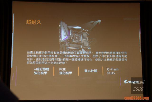 2020 AORUS x AMD 玩家體驗會-超耐久
