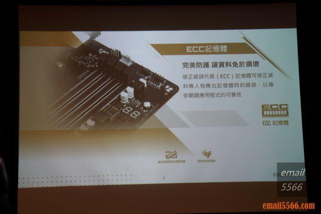 2020 AORUS x AMD 玩家體驗會-支援ECC記憶體