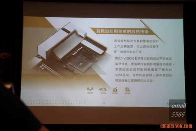 2020 AORUS x AMD 玩家體驗會-兼具效能與美感散熱技術