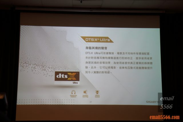 2020 AORUS x AMD 玩家體驗會-DTS:X® Ultra