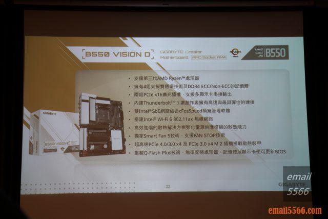 2020 AORUS x AMD 玩家體驗會-B550 VISION D 主機板規格