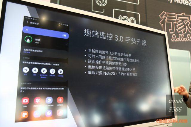 Galaxy Note20 5G 旗艦體驗-遠端遙控3.0手勢升級