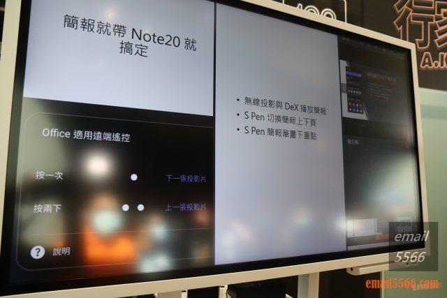Galaxy Note20 5G 旗艦體驗-簡報播放 用NOTE 20