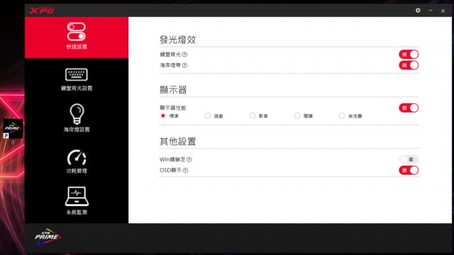 XPG XENIA女武神薩尼亞 電競筆電 1660Ti 開箱-PRIME控制中心 快速設定