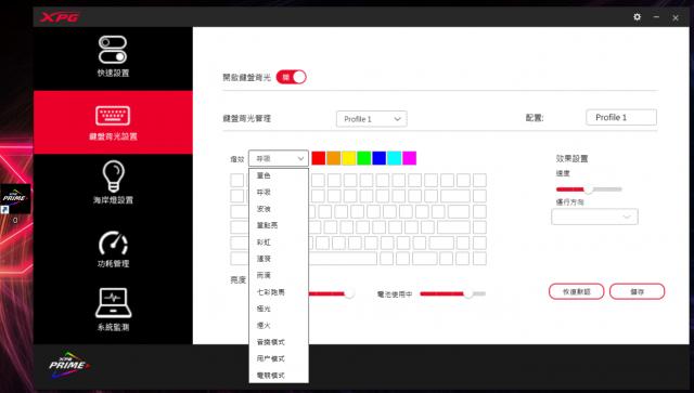 XPG XENIA女武神薩尼亞 電競筆電 1660Ti 開箱-PRIME控制中心 鍵盤背光設定