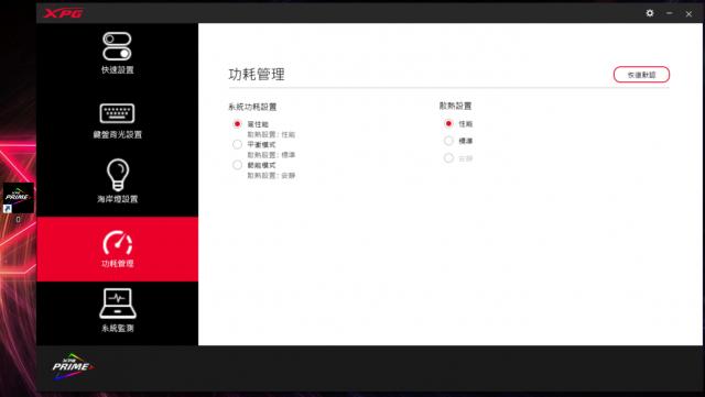 XPG XENIA女武神薩尼亞 電競筆電 1660Ti 開箱-PRIME控制中心 功耗管理