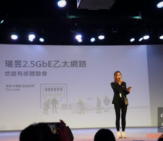 瑞昱Realtek 2.5GbE乙太網路 有感體驗會-產品經理 Tina