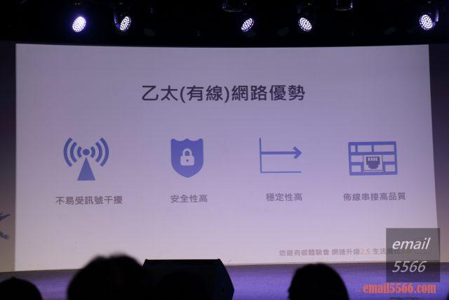 瑞昱Realtek 2.5GbE乙太網路 有感體驗會-乙太(有線)網路優勢