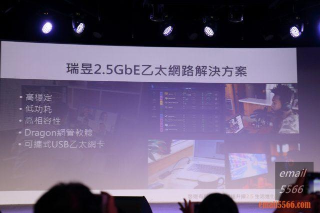 瑞昱Realtek 2.5GbE乙太網路 有感體驗會-瑞昱2.5GbE乙太網路解決方案
