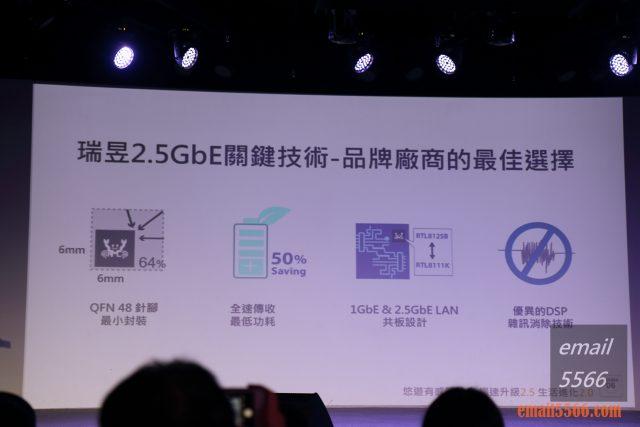 瑞昱Realtek 2.5GbE乙太網路 有感體驗會-瑞昱關鍵技術 品牌商最佳選擇