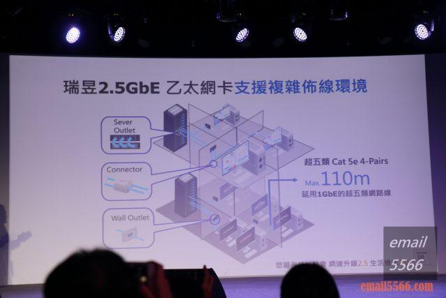 瑞昱Realtek 2.5GbE乙太網路 有感體驗會-支援複雜佈線環境
