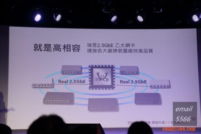 瑞昱Realtek 2.5GbE乙太網路 有感體驗會-就是高相容