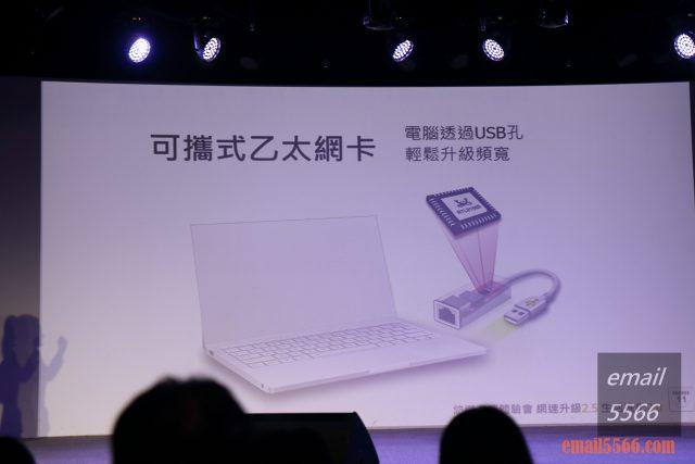 瑞昱Realtek 2.5GbE乙太網路 有感體驗會-可攜式乙太網卡