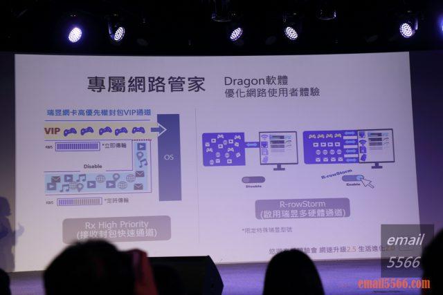 瑞昱Realtek 2.5GbE乙太網路 有感體驗會-Dragon網管軟體