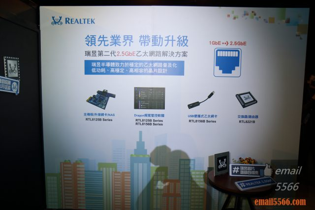 瑞昱Realtek 2.5GbE乙太網路 有感體驗會-瑞昱Realtek解決方案