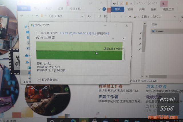 瑞昱Realtek 2.5GbE乙太網路 有感體驗會-瑞昱2.5GbE網卡實際傳輸