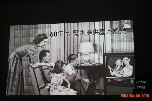 驚艷6原色 色彩極致之美 Panasonic HX750/900、HZ1500 電視體驗會-1960年代電視提供基本娛樂