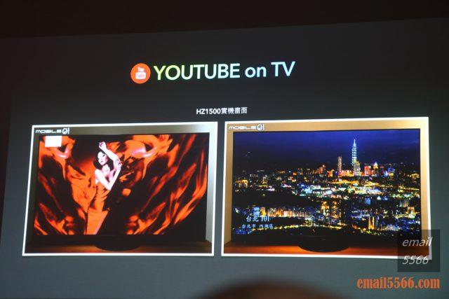 驚艷6原色 色彩極致之美 Panasonic HX750/900、HZ1500 電視體驗會-內建YOUTUBE