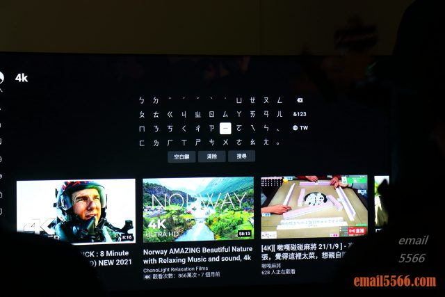 驚艷6原色 色彩極致之美 Panasonic HX750/900、HZ1500 電視體驗會-操作介面文字輸入