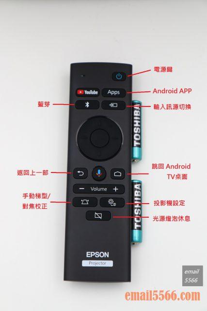 全球最小3LCD 雷射投影機 Epson EF12-天花板前投、無線投影、Android TV、自動對焦/水平垂直梯型修正-遙控器操作