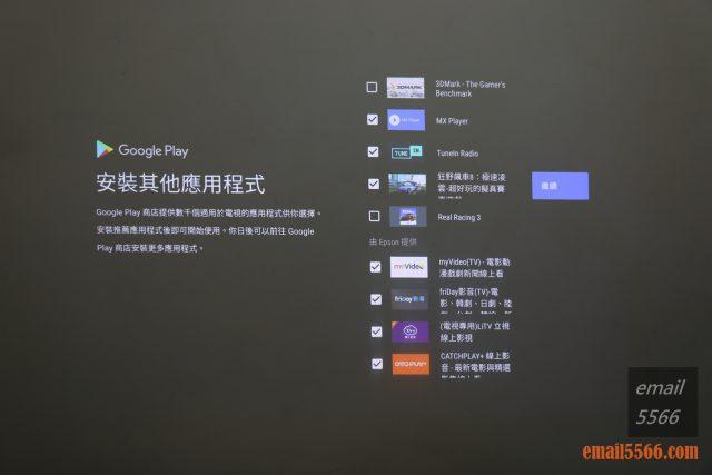 全球最小3LCD 雷射投影機 Epson EF12-天花板前投、無線投影、Android TV、自動對焦/水平垂直梯型修正-第一次登入Android TV,會詢問安裝所需要的APP