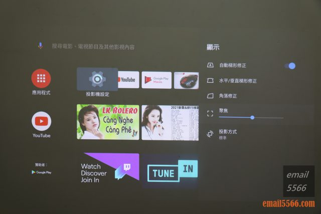 全球最小3LCD 雷射投影機 Epson EF12-天花板前投、無線投影、Android TV、自動對焦/水平垂直梯型修正-顯示設定