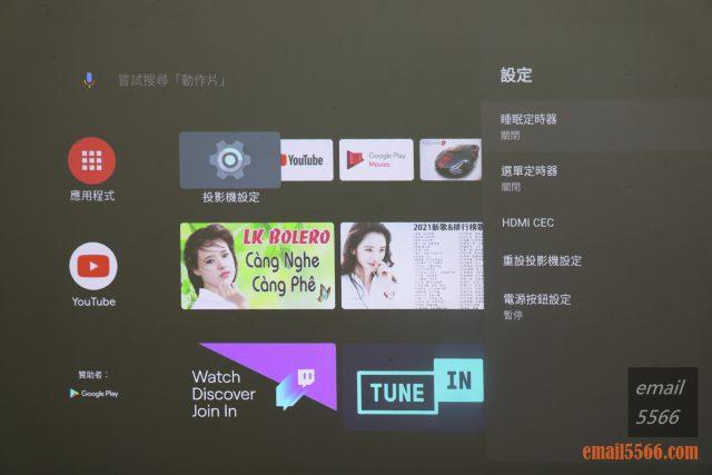 全球最小3LCD 雷射投影機 Epson EF12-天花板前投、無線投影、Android TV、自動對焦/水平垂直梯型修正-設定