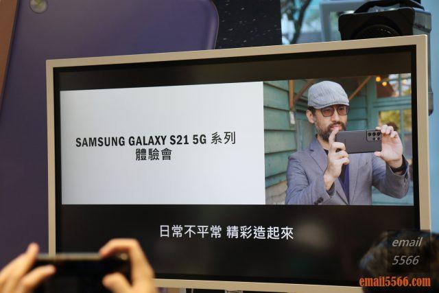 2021 Galaxy S21 5G旗艦系列手機體驗會-Pro級攝影、高解析高螢幕更新-Saydigi總編輯KisPlay