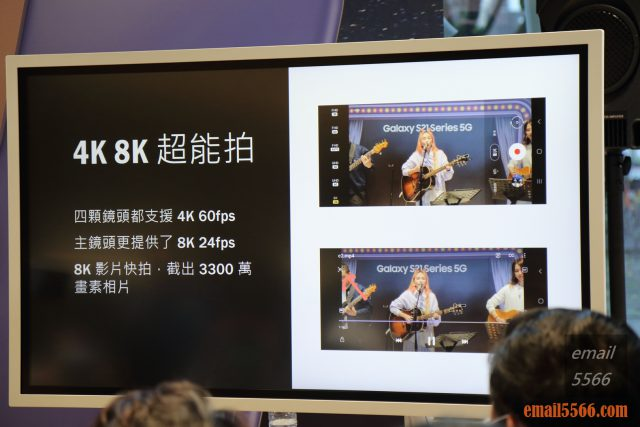 2021 Galaxy S21 5G旗艦系列手機體驗會-Pro級攝影、高解析高螢幕更新-4K、8K 超能拍