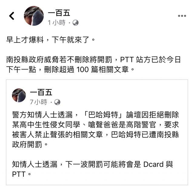 南投高中生性侵案!傳巴哈姆特拒刪文遭開罰 PTT猛砍122篇文