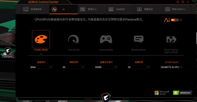 技嘉 AORUS 15P 極速神鷹 電競筆電 開箱-3080顯卡電競、360Hz螢幕更新-AORUS Control Center 應用程式 AI效能設定