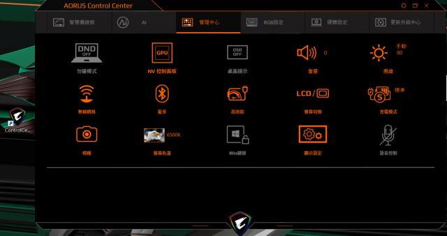 技嘉 AORUS 15P 極速神鷹 電競筆電 開箱-3080顯卡電競、360Hz螢幕更新-AORUS Control Center 應用程式 管理中心