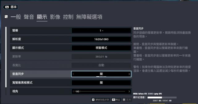 《虹彩六號:圍攻行動》顯示設定