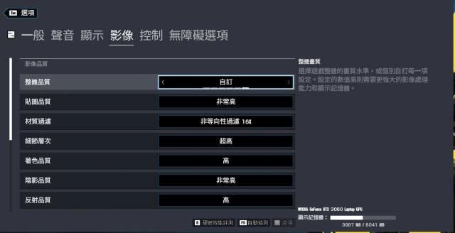 《虹彩六號:圍攻行動》影像設定