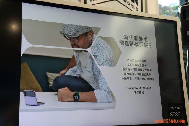 2021 三星最新旗艦摺疊Galaxy Z Fold3/Flip3 雙旗艦體驗會-折疊螢幕手機的優點