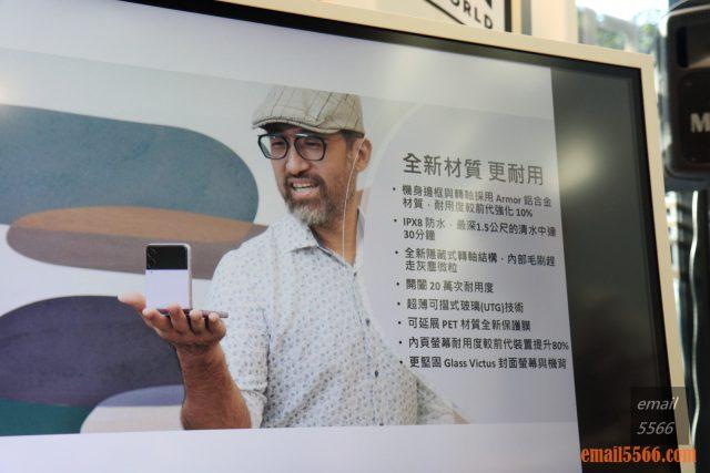 2021 三星最新旗艦摺疊Galaxy Z Fold3/Flip3 雙旗艦體驗會-Galaxy Z Flip3 全新材質更耐用