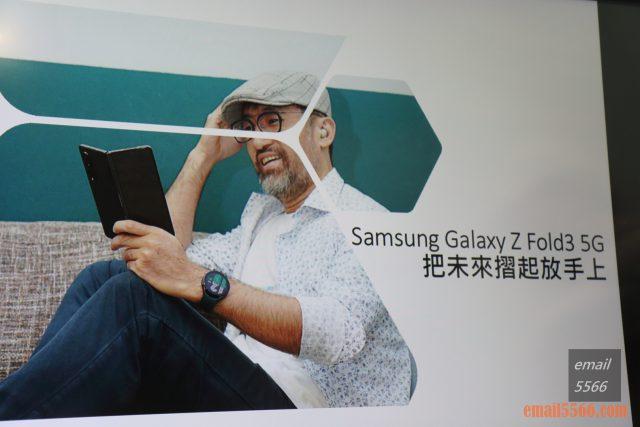 2021 三星最新旗艦摺疊Galaxy Z Fold3/Flip3 雙旗艦體驗會-Galaxy Z Fold3功能介紹及特點