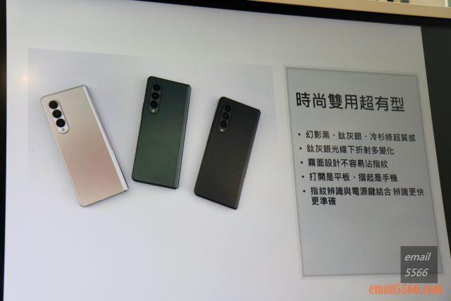2021 三星最新旗艦摺疊Galaxy Z Fold3/Flip3 雙旗艦體驗會-Galaxy Z Fold3 時尚雙用超有型